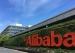 阿里巴巴有望达成80亿美元融资