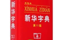 新版新华字典收录大量网络新词汇