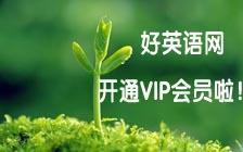 如何加入好英语网VIP收费会员!