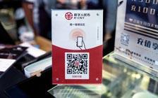 中国最新的经济实验:数字人民币(VIP)